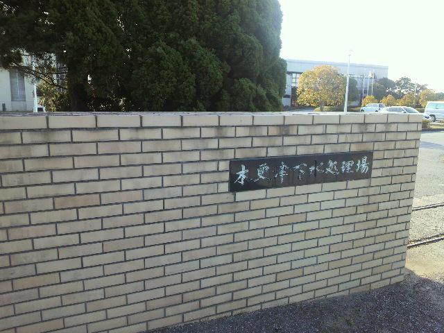 木更津下水処理場