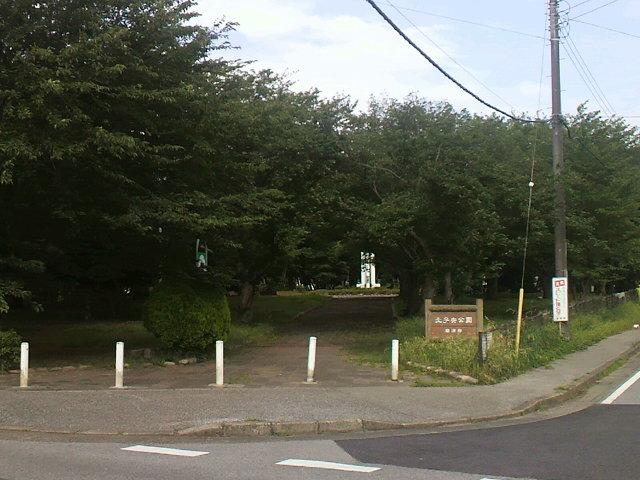 北子安公園